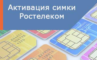 Активация сим карты Ростелеком — инструкция