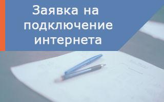 Как и где оставить заявку на подключение интернета от Ростелеком?