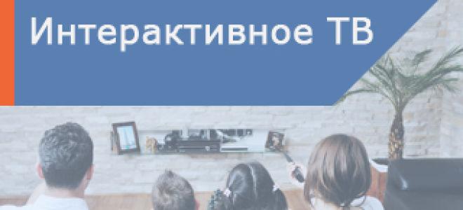 Подключение интерактивного ТВ Ростелеком