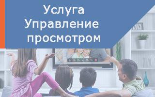 Услуга «Управление просмотром» Ростелеком — инструкция по работе