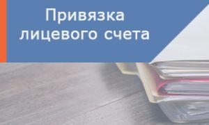 Как привязать лицевой счёт в личном кабинете Ростелеком?