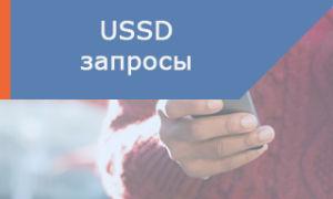 USSD запросы для телефонов в сети Ростелеком
