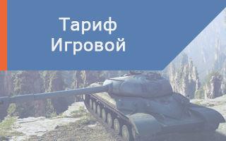 Описание тарифа «Игровой» Ростелеком + акция World of Tanks