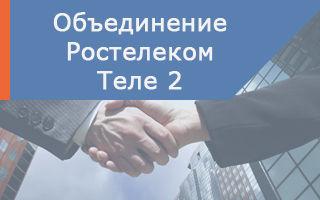 Объединение Ростелеком и Теле2 — кто теперь, кто?