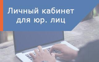 Личный кабинет Ростелеком для юридических лиц — описание