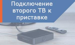 Подключение второго телевизора к приставке Ростелеком