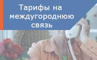 Тарифные планы Ростелеком на межгород в 2018 году