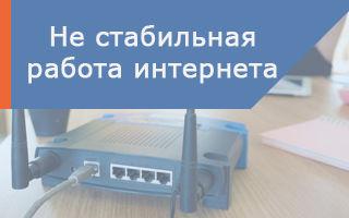 Причины нестабильной работы интернета Ростелеком и их устранение