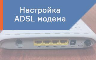 Как настроить ADSL модем Ростелеком самостоятельно