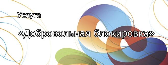 услуга добровольная блокировка Ростелеком
