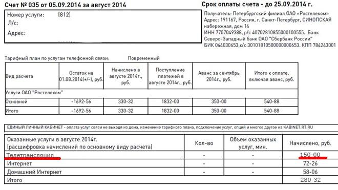 квитанция Ростелеком об оплате телетрансляции