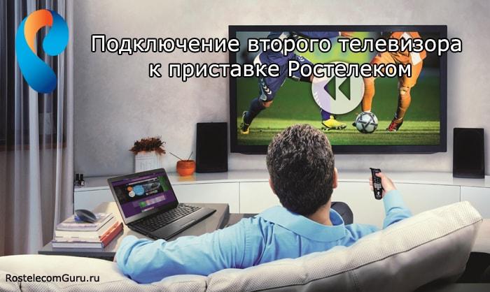 телевидение ростелеком на 2 телевизора