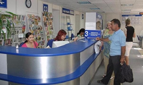 оплата услуг в почтовом отделении