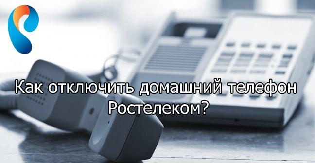 как отключить стационарный телефон ростелеком