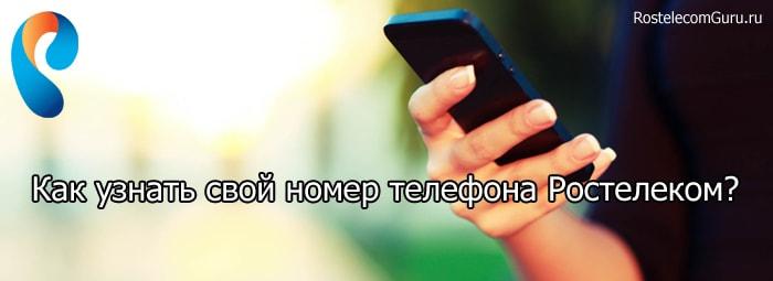 как узнать свой номер телефона ростелеком