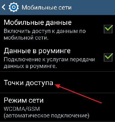 настройка точки доступа в мобильном телефоне