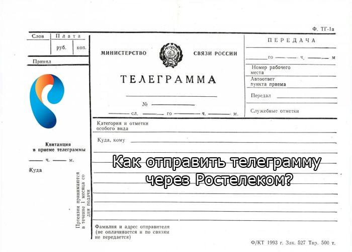 как отправить телеграмму через ростелеком