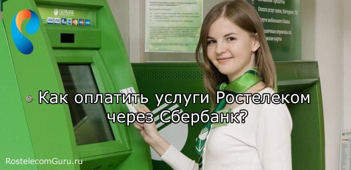 оплата услуг Ростелеком через Сбербанк