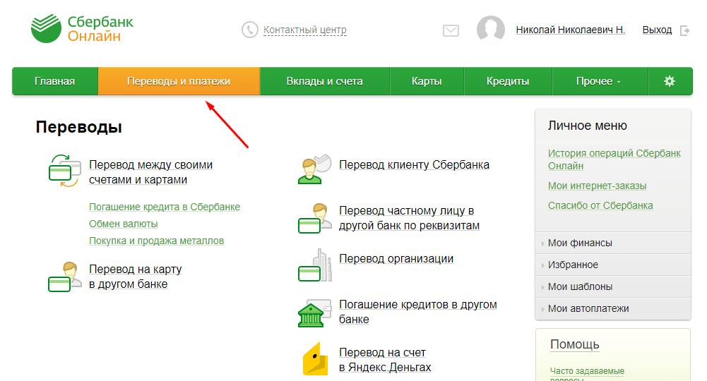 Изображение - Как заплатить за телефон ростелеком банковской картой через интернет Screenshot_1-6