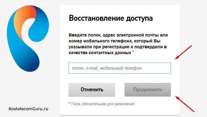 форма восстановления пароля Ростелеком