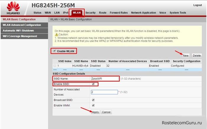 настройка Wi-Fi на роутере Huawei hg8245h