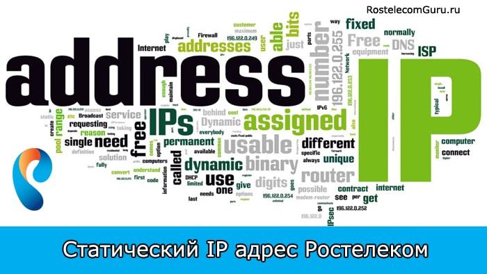 ip адрес ростелекома