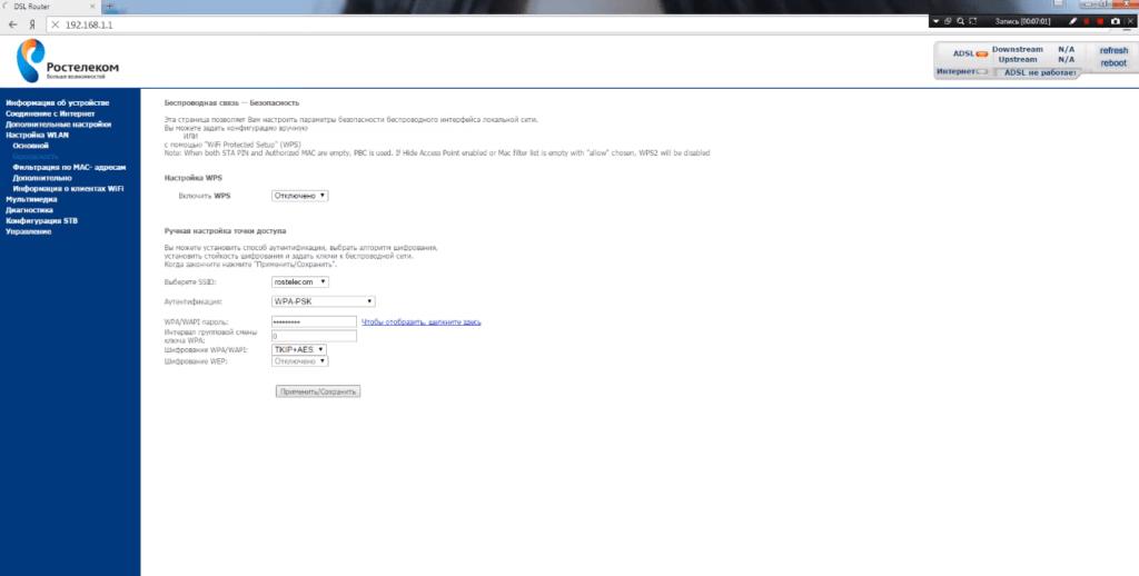 настройки wi fi для роутера sagemcom fast 2804