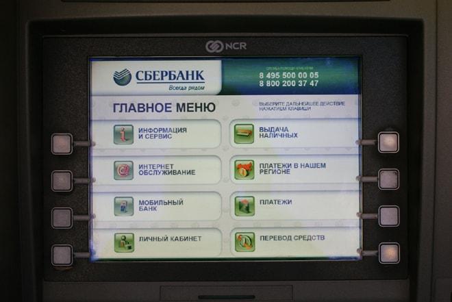 оплата услуг ростелеком через банкомат сбербанк