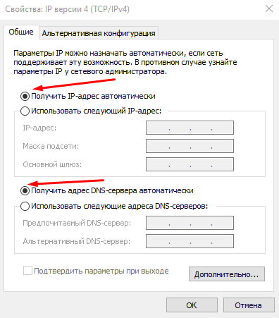 сетевые настройки windows
