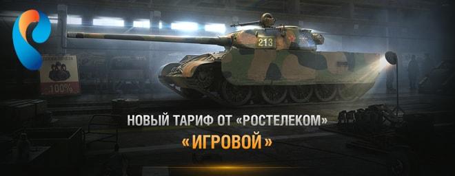 ростелеком world of tanks
