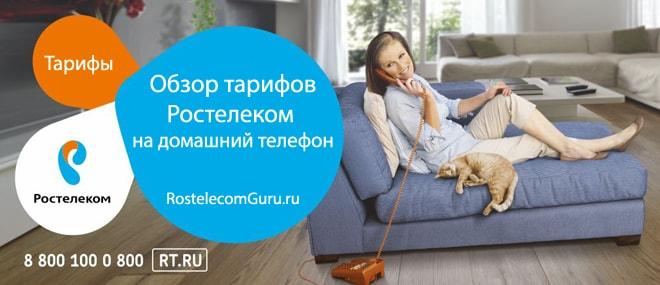 тарифы на стационарные телефоны ростелеком