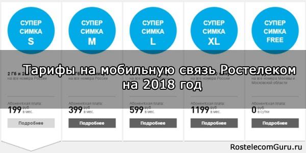 тарифы ростелекома на мобильную связь в 2018 году