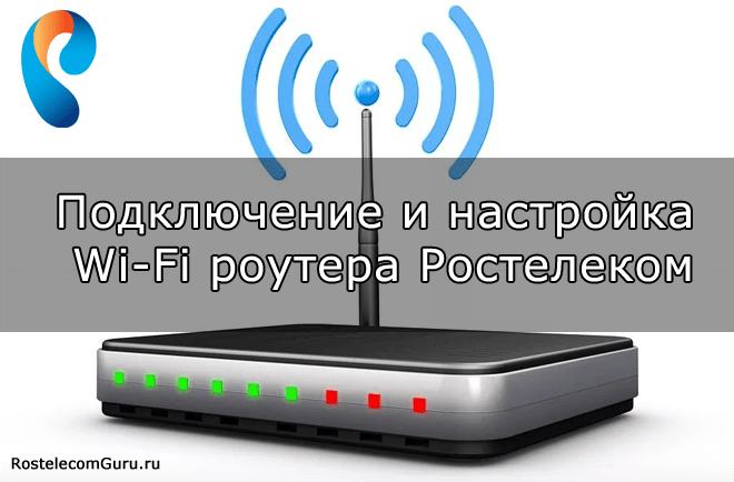 как подключить Wi-Fi ростелеком