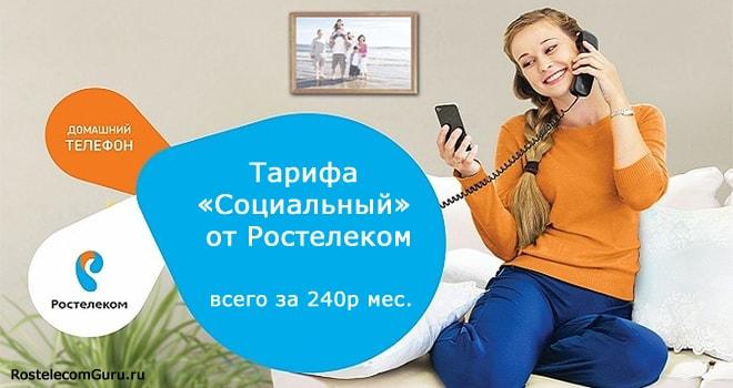 ростелеком социальный тариф на домашний телефон